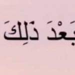 تفسير قول الله تعالى عتل بعد ذلك زنيم