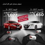 عروض نيسان 2017-2018 من وكالة بترومين للسيارات