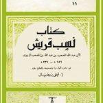 أهمية كتاب نسب قريش لـ مصعب الزبيري