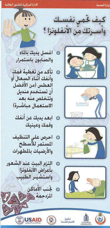 مطويات عن الصحة المدرسية