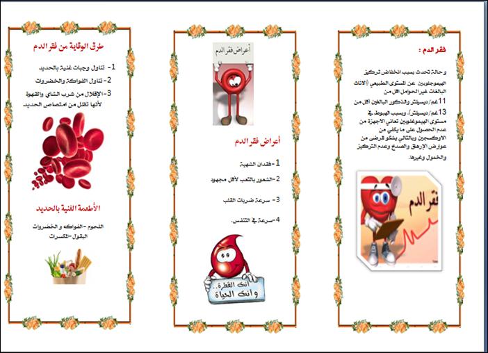 كتاب عن فقر الدم pdf