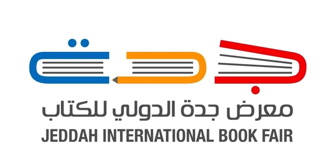 انطلاق فعاليات معرض جدة الدولي للكتاب 2017 مقالات