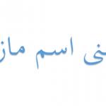 معنى اسم مازن في اللغة العربية و حكم تسميته
