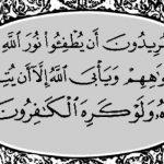 """تفسير """" يريدون أن يطفئوا نور الله بأفواههم ويأبى الله إلا أن يتم نوره """""""