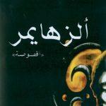 """رواية أقصوصة الزهايمر """" آخر روايات الدكتور غازي القصيبي """""""