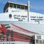 معلومات عن الادارة العامة للطيران المدني الاماراتي