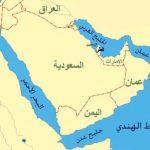 بحث عن دول الخليج العربي وأحداثه التاريخية