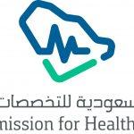 جمعيات الهيئة السعودية للتخصصات الصحية وفروعها
