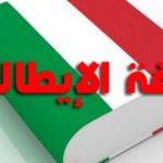 كلمات إيطاليةأصلها من اللغة العربية