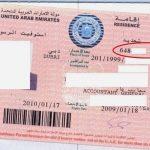 إلغاء تأشيرة الإقامة للمكفولين في الامارات