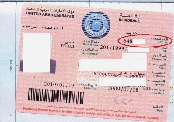 إلغاء تأشيرة الإقامة للمكفولين في الامارات المرسال