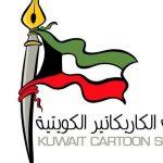 إشهار جمعية الكاريكاتير الكويتية رسميا