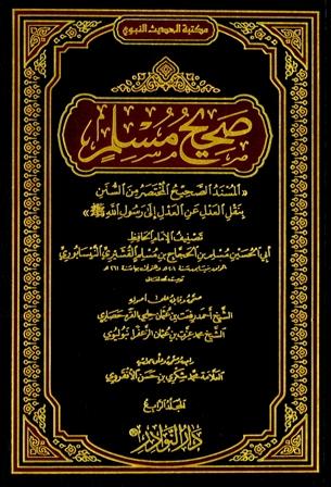 معلومات عن كتاب صحيح مسلم