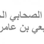 سيرة الصحابي الجليل ربعي بن عامر