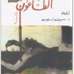 مقتطفات من رواية الطاعون للكاتب ألبير كامو