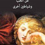 مقتطفات من رواية عن الحب و شياطين أخرى لـ غابرييل غارسيا