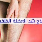 كيفية علاج شد العضلة الخلفية