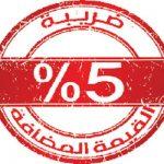 خطوات إصدار شهادة القيمة المضافة في الإمارات