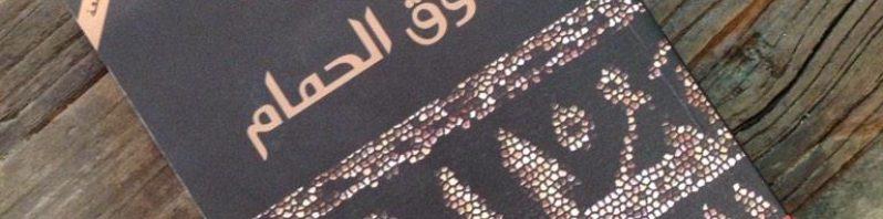 رجاء عالم في «طوق الحمام» تفصل بين العيش والحياة - أخبار السعودية | صحيفة  عكاظ