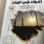 التعريف بكتاب أخطاء في البناء للمهندس عبدالغني الجند