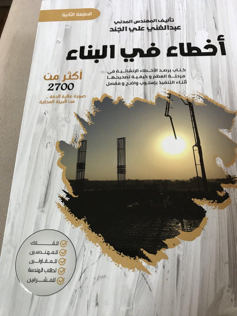 كتاب اخطاء في البناء للمهندس عبدالغني الجند