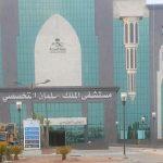 مستشفى الملك سلمان التخصصي بحائل