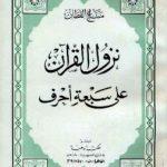 حديث نزول القرآن على سبعة أحرف