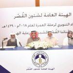 40 رحلة عمرة تطلقها هيئة شئون القصر بالكويت