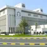 أبرز الإنجازات التي تقوم بها وزارة العدل في الكويت