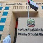 معلومات عن برامج الرعاية الاجتماعية في الامارات