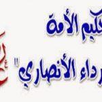 نبذة عن الصحابي الجليل ابو الدرداء الأنصاري