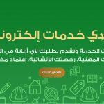 بوابة بلدي طريقك لاستخراج الرخصة الإلكترونية