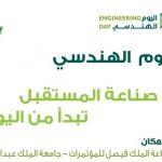 فعاليات اليوم الهندسي بجامعة الملك عبدالعزيز