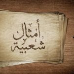 افضل الامثال الكورسيكية مترجمة بالعربية