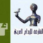 جائزة الشارقة للإبداع العربي و أهم شروطها
