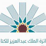 افضل الكتب الفائزة بجائزة الملك عبد العزيز للكتاب