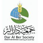 مؤسسة دار البر أشهر المؤسسات الخيرية في الإمارات