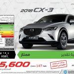 عرض الدفع الفوري لمازدا CX-3 2018 من الحاج حسين علي رضا
