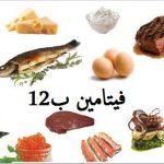 الآثار الجانبية من كثرة تناول فيتامين ب 12
