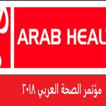 فعاليات معرض ومؤتمر الصحة العربي بالامارات 2018