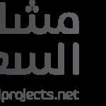 خدمات مؤسسة مشاريع السعودية