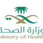 كيفية التسجيل بالبوابة الإلكترونية لوزارة الصحة بالمملكة