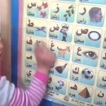 أسهل الطرق لتعليم الأطفال الحروف