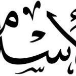 احصائيات تثبت أن الإسلام هو الأكثر انتشارا في 2070
