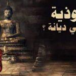 الفرق بين الهندوسية والبوذية