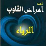 معلومات عن الرياء أحد الكبائر في الدين الإسلامي