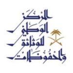 رسالة مركز الملك عبدالعزيز للوثائق والمحفوظات