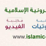 خدمات وتطبيقات المكتبة الإلكترونية الإسلامية