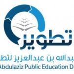 أهداف ومميزات برنامج تطوير المدارس بالمملكة