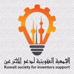 الجمعية الكويتية لدعم المخترعين و أهم ما توفره